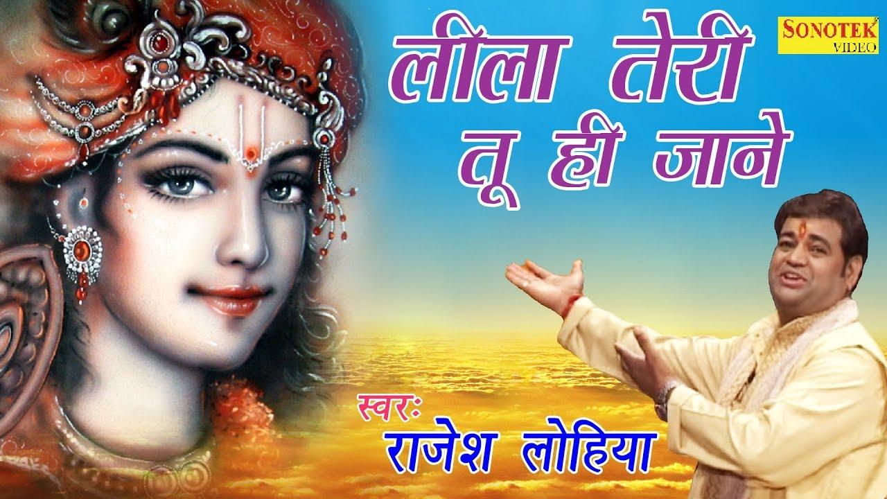 Download लीला तेरी तू ही जाने   Leela Teri Tu Hi Jaane   Rajesh Lohiya   Latest Krishan Bhajan