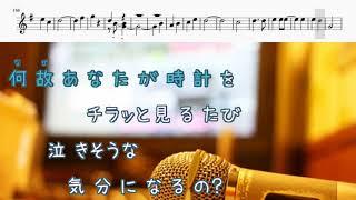 ユーミン作品。 キー:G。 BGM:ガイドメロディーなし(ピアノ)。メロディー楽譜あり。 オフボーカル:プロトタイプCバージョン。フルパートの構成。 1982年1月21日発売。