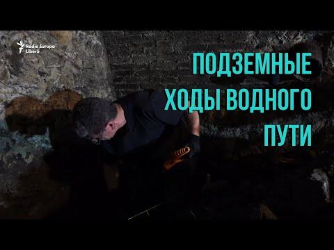 Pur și Simplu: Подземные ходы водного пути