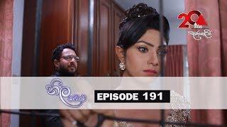 Neela Pabalu | Episode 191| 01st February 2019 | Sirasa TV Thumbnail