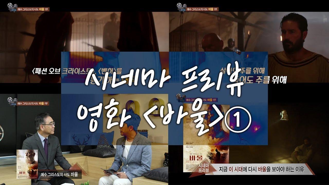 영화 '바울' 1부│기독교영화 관람포인트│하정완목사│CBS 시네마프리뷰