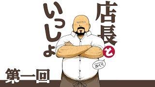 【おくら】01「店長といっしょ第一回」| #モーションコミック