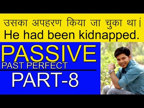 SIMPLE INFINITIVE IN ACTIVE & PASSIVE FORMS IN ENGLISH GRAMMAR IN HINDI