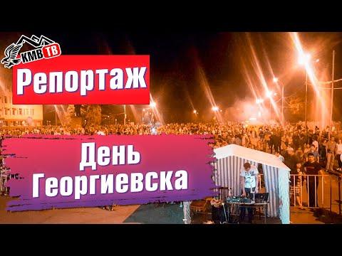 КМВ ТВ  - День г. Георгиевск (Видеоотчет 21 09 2019)
