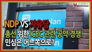 """[밴조선영상뉴스] BC NDP """"ICBC 보험…"""