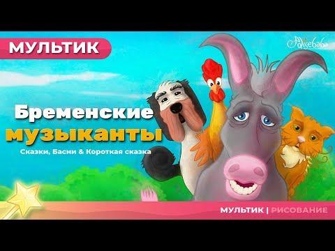 Новые Бременские музыканты