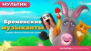 Бременские музыканты | Сказки для детей | анимация | Мультфильм