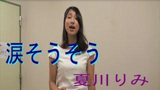夏川りみさんの「涙そうそう」をカバーさせていただきました。 関西を中...