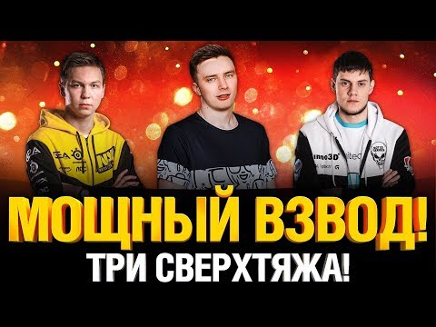 ГРАННИ Анатолич и Беовульф - Мощный взвод