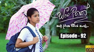 Sangeethe | Episode 92 18th June 2019 Thumbnail