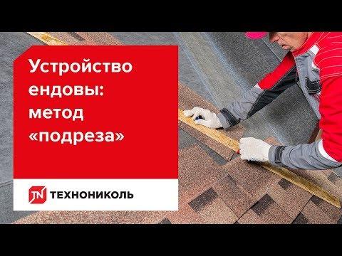 Устройство ендовы: метод «подреза»