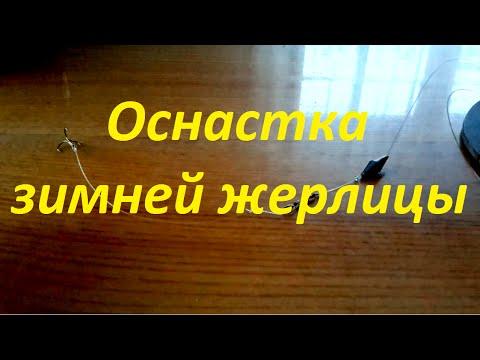 Видеозапись Оснастка зимней жерлицы. Ловля щуки на живца. Зимняя рыбалка. Fishing.