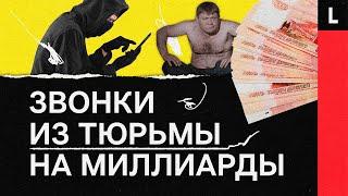 Как заключенные прямо из тюрем крадут у россиян миллиарды?