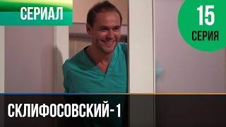 Склифосовский 1 сезон 15 серия - Склиф