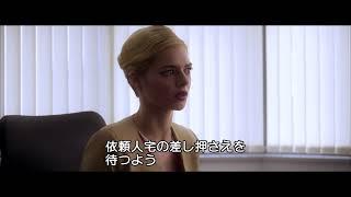 Z Inc. ゼット・インク(字幕版) - Trailer thumbnail