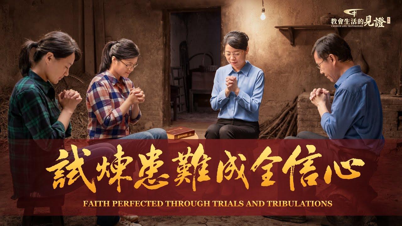 基督徒的經歷見證《試煉患難成全信心》