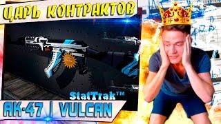 ♕ ЦАРЬ КОНТРАКТОВ ♕ CS GO | StatTrak ™ AK-47 | Вулкан (Vulcan) ➤ ПОЛУЧИТСЯ ?