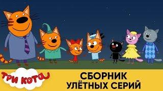 Три Кота  Сборник улётных серий  Мультфильмы для детей 🚀✈️💺