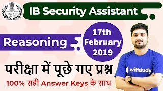 IB Security Assistant 2018 (17 Feb 2019) Reasoning | Exam Analysis & Asked Questions