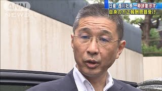 日産・西川社長が一時辞意示す 不正報酬問題受け(19/09/09)