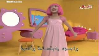 Lazy Town - Wake Up English + Arabic Lyrics اغاني ليزي تاون.