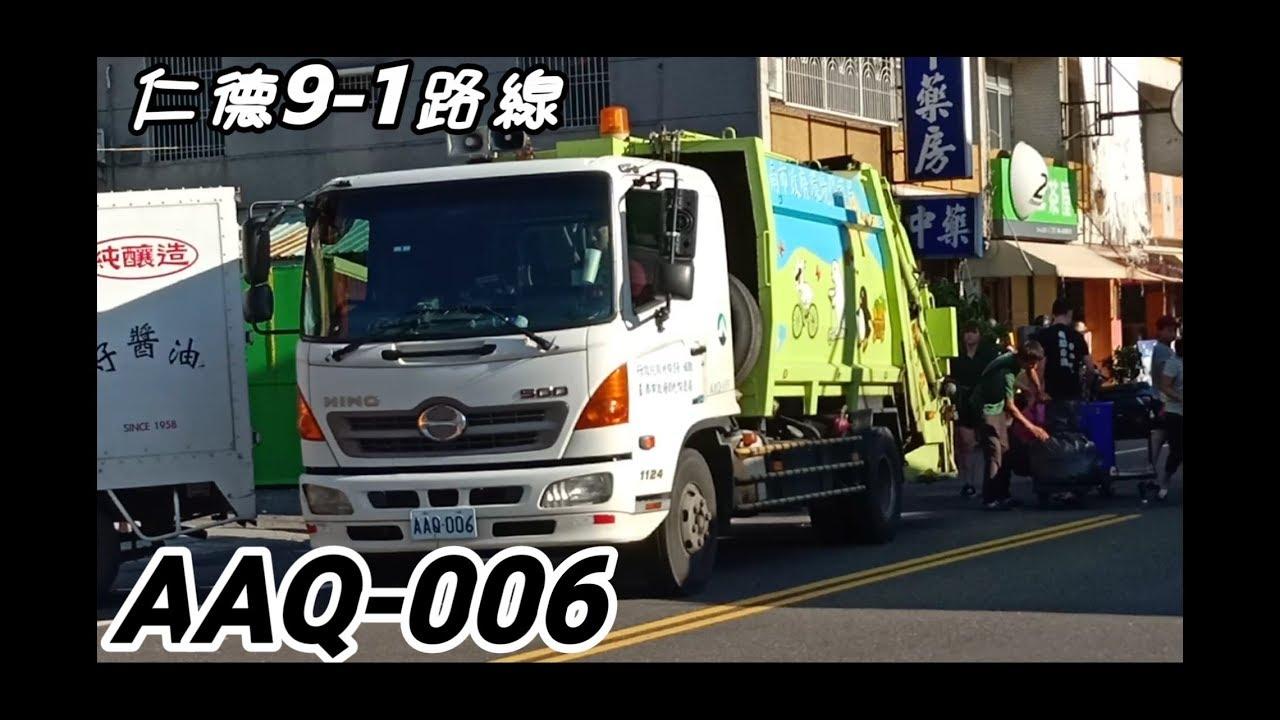 臺南垃圾車#48 仁德9-1路線 AAQ-006 進出站 - YouTube