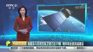 [中国财经报道]我国北斗系统在轨卫星已达39颗 明年将全面完成建设  CCTV财经