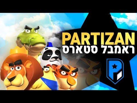 לייב ראמבל סטארס| ממשיכים לעוף בגביעים!  🏆