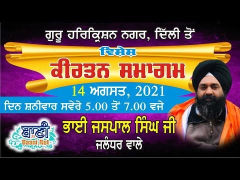 Special-Live-Gurmat-Samagam-Bhai-Jaspal-Singh-Ji-Jalandher-Paschim-Vihar-14-Aug-2021