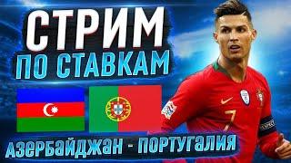 Азербайджан Португалия обзор и реакции в прямом эфире