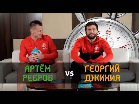 7 секунд. Ребров VS Джикия