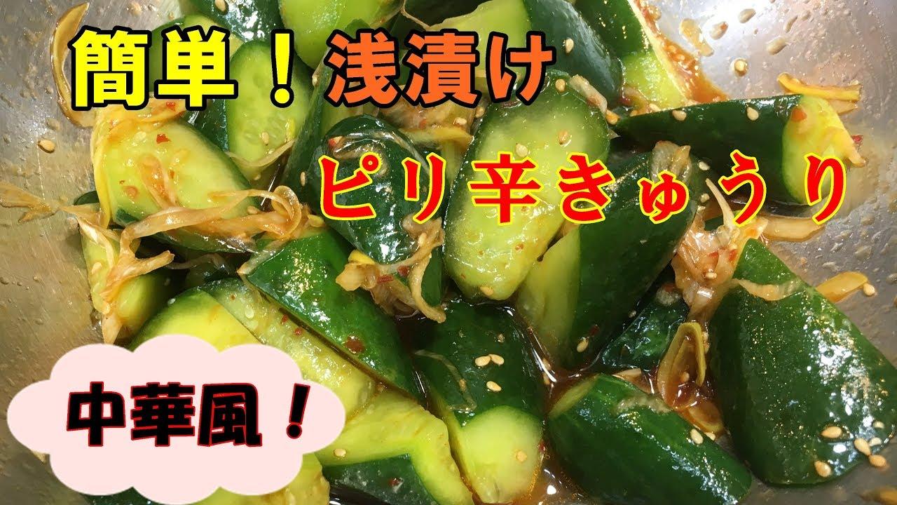 きゅうり の キュー ちゃん 簡単 レシピ