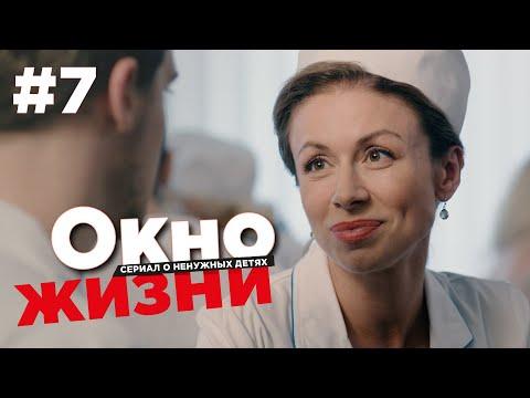 Окно жизни Сезон 2 Серия 7 | Мелодрама | Сериал о врачах