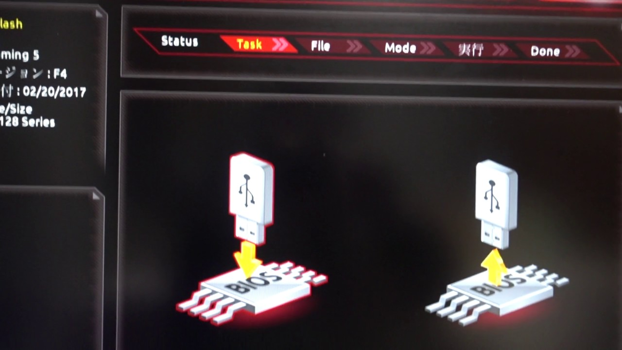 GIGABYTE Q-Flash BIOSアップデートの使い方