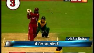 CHRIS GAYLE CRICKET WORLD RECORD SIXES