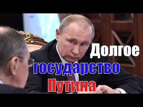 Долгое государство Путина: 20 лет в никуда, глубинный народ Суркова