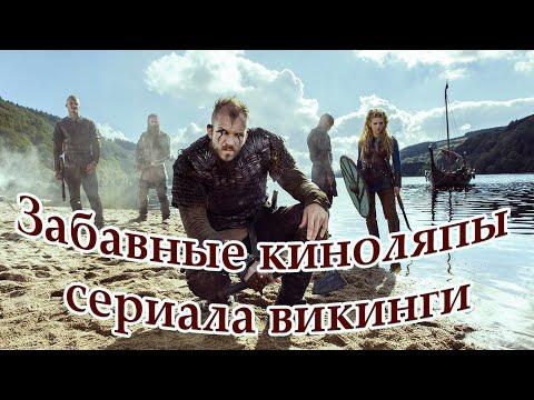 Забавные киноляпы, ошибки и погрешности сериала викинги