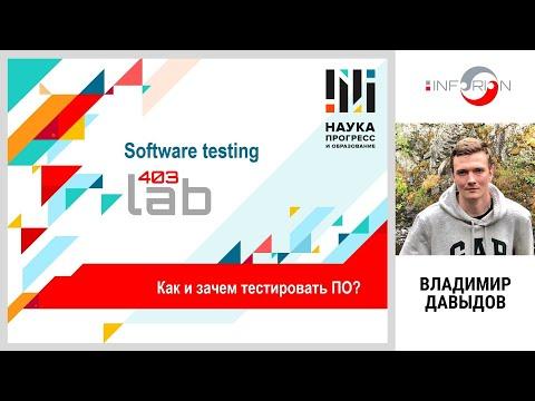 Software Testing: Как и зачем тестировать ПО? — Владимир Давыдов