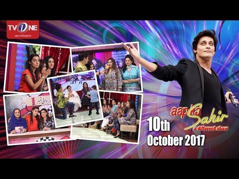 Aap Ka Sahir - Morning Show - 10th October 2017 - Full HD - TV One