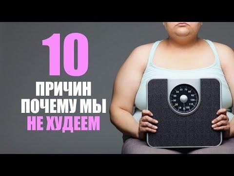 10 причин почему вы не худеете. Ошибки в похудении