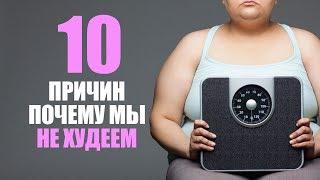 10 причин почему мы не можем похудеть