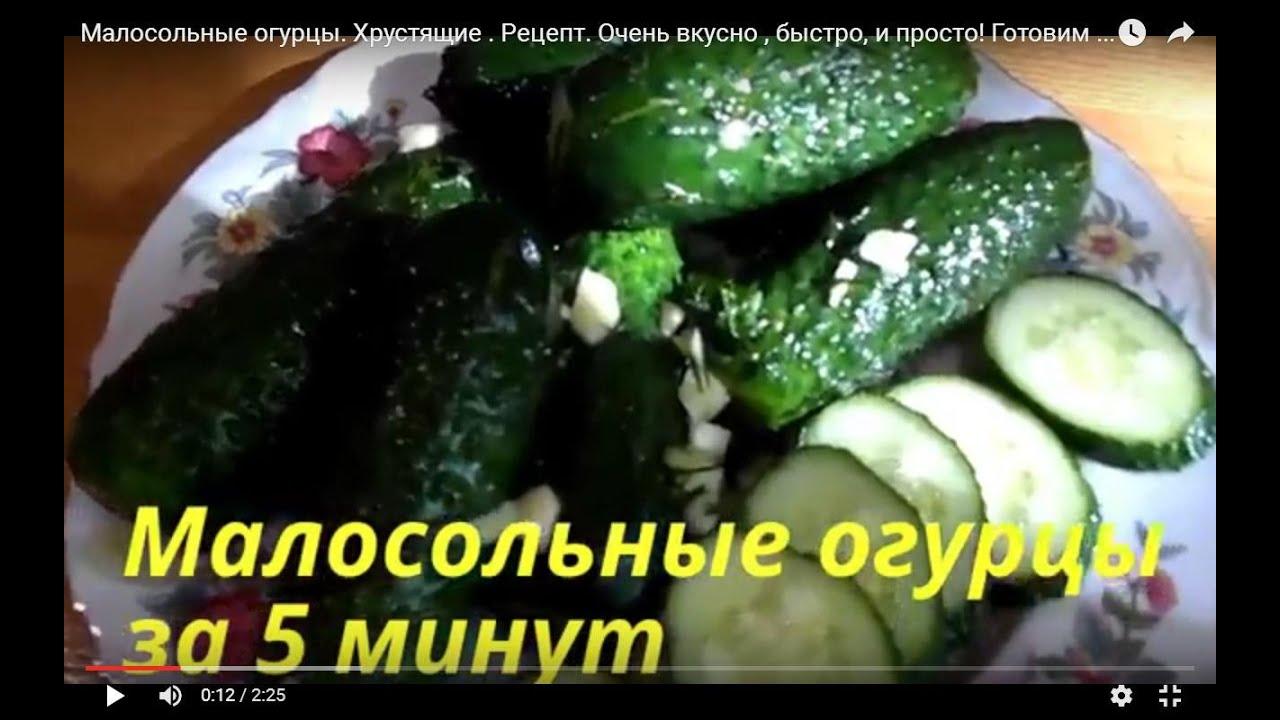 Маринованные огурцы простой рецепт очень вкусные