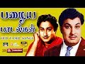 OLD TAMIL SONGS | பழைய பாடல்கள் | M.G.R Songs | Sivajiganesan Songs | Tamil Classic Songs | Old Hits