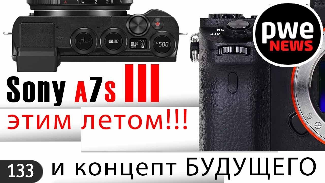 PWE News #133 | Sony A7S III | Meike 3.5mm | Laowa 9mm | Fujinon GF30mm | Nikon Z5, скоро!