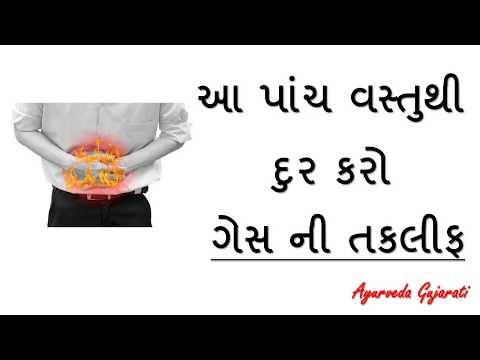 Home Remedy for Gas trouble in Gujarati