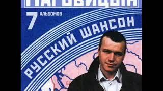 Download Сергей Наговицын - Там на елках шишки там медведи Mp3 and Videos