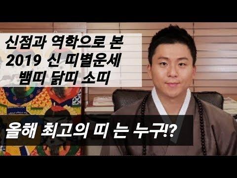 2019 뱀띠 닭띠 소띠 신년운세 재물운이 쏟아지는 주인공은!? 서울점집 오왕근