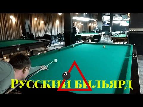 РУССКИЙ БИЛЬЯРД   Московская пирамида   Израиль   Лучшие удары в бильярде