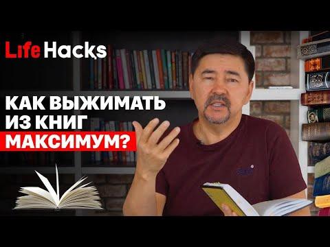 Как выжимать из книг МАКСИМУМ? | LifeHacқs