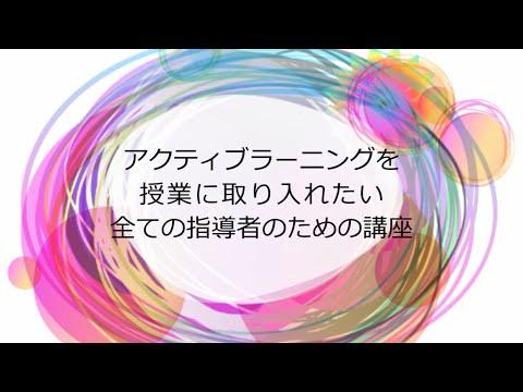 アクティブラーニング実践講座(日本青少年育成協会)
